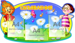 Купить Стенд Объявления для группы Незнайка 1010*580 мм в России от 2402.00 ₽