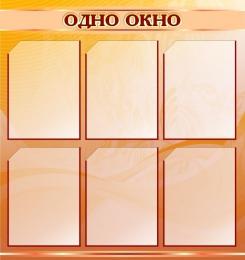 Купить Стенд Одно окно в золотисто-терракотовых тонах 750*800мм в России от 2736.00 ₽