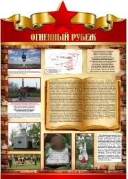 Купить Стенд Огненный рубеж ВОВ 790*1100 мм в России от 3215.00 ₽
