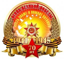 Купить Стенд Огонь Великой Победы 600*560мм в России от 1307.00 ₽