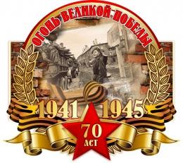 Купить Стенд Огонь великой победы 70 лет на тему Великой Отечественной войны размер 650*750мм в России от 1867.00 ₽