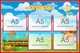 Купить Стенд Огород для экологической тропы 750*500 мм в России от 1660.00 ₽