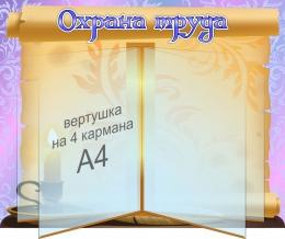 Купить Стенд охрана труда в кабинет русского языка с вертушкой 520*420 мм в России от 1701.00 ₽
