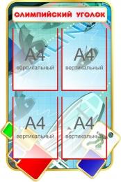 Купить Стенд Олимпийский уголок в бирюзовых тонах 590*880 мм в России от 2236.00 ₽