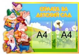 Купить Стенд Оплата за детский сад в группу Гномики 880*570 мм в России от 2011.00 ₽
