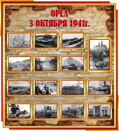 Купить Стенд Орел 3 октября 1941 ВОВ 1000*1100мм в России от 4059.00 ₽