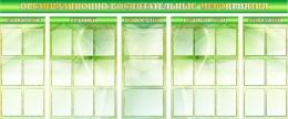 Купить Стенд Организационно-воспитательные мероприятия в зеленых тонах 3000*1300мм в России от 17514.00 ₽