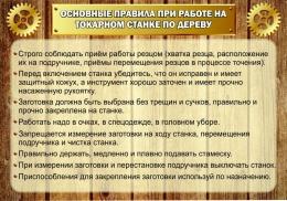 Купить Стенд Основные правила при работе на токарном станке по дереву в кабинет трудового обучения 1000*700мм в России от 2499.00 ₽