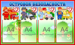 Купить Стенд Островок безопасности с карманами 1000*600 мм в России от 2468.00 ₽