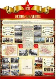 Купить Стенд Освобождение (Беларуси, Украины, Прибалтики и Восточной Европы) на тему  ВОВ размер 790*1100мм в России от 3257.00 ₽