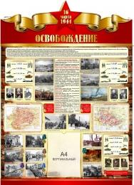 Купить Стенд Освобождение (Беларуси, Украины, Прибалтики и Восточной Европы) на тему  ВОВ размер 900*1250мм в России от 4231.00 ₽