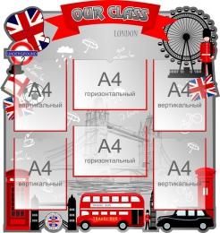 Купить Стенд Our class в красно-серых тонах 930*990мм в России от 4062.00 ₽