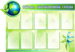 Купить Стенд Охрана окружающей среды 1350*950мм в России от 5679.00 ₽