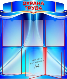 Купить Стенд Охрана труда в сине-красных тонах 780*900 мм в России от 3790.00 ₽