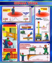 Купить Стенд Охрана труда в синих тонах 1000*1200мм в России от 4296.00 ₽