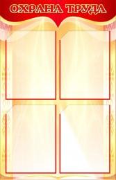 Купить Стенд Охрана труда в золотисто-красных тонах 510*800мм в России от 1777.00 ₽