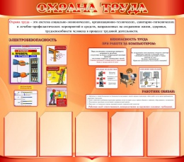 Купить Стенд Охрана труда в золотисто - терракотовых тонах 1250*1100 мм в России от 5309.00 ₽