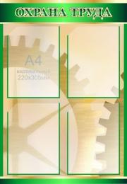 Купить Стенд Охрана труда в школе в золотисто-зелёных тонах в кабинет физики 540*780мм в России от 1874.00 ₽