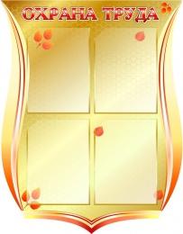 Купить Стенд Охрана труда  в золотистых тонах 650*830мм в России от 2311.00 ₽