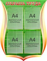 Купить Стенд Охрана труда золотисто-зеленых тонах  для кабинета информатики 650*830мм в России от 2419.00 ₽