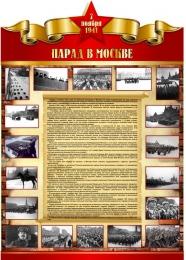 Купить Стенд  Парад в Москве 1941 размер 790*1100мм в России от 3380.00 ₽