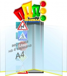 Купить Стенд ПДД с вертушкой на 4 кармана 230*490 мм в России от 1302.00 ₽
