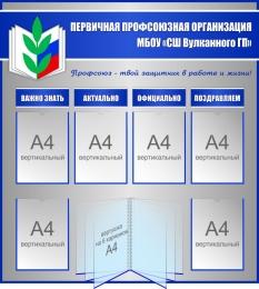 Купить Стенд Первичная профсоюзная организация РФ 1100*1200 мм в России от 6392.00 ₽