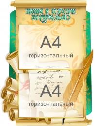 Купить Стенд Пиши и говори правильно в стиле Свиток в золотисто-изумрудных тонах 440*600 мм в России от 1134.00 ₽
