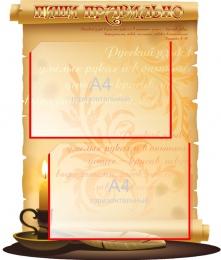 Купить Стенд Пиши правильно на 2 кармана А4  570*480мм в России от 1224.00 ₽