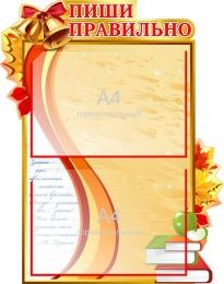 Купить Стенд Пиши правильно в стиле стенда Осень 600*450мм в России от 1156.00 ₽