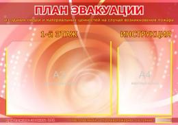 Купить Стенд План эвакуации в случае пожара 735*515мм в России от 1614.00 ₽