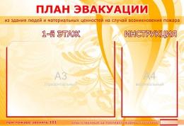 Купить Стенд План эвакуации в случае пожара золотисто-бежевый 735*515мм в России от 1686.00 ₽