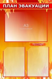 Купить Стенд План эвакуации в золотисто-красных тонах на 3 кармана 530*800мм в России от 1824.00 ₽