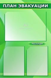 Купить Стенд План эвакуации в золотисто-зеленых тонах на 3 кармана  530*800мм в России от 1828.00 ₽