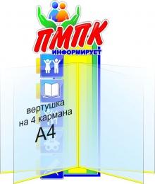 Купить Стенд ПМПК  информирует с вертушкой 2й вариант 220*520 мм в России от 1302.00 ₽