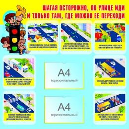 Купить Стенд по ПДД для младших классов  1000х1000мм в России от 3920.00 ₽