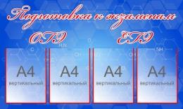 Купить Стенд Подготовка к экзаменам ЕГЭ и ОГЭ в кабинет химии 1000*600 мм в России от 2462.00 ₽