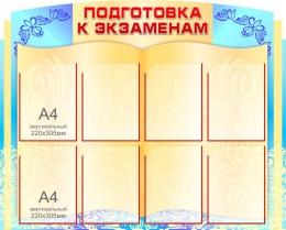 Купить Стенд Подготовка к экзаменам винтажный в бирюзовых тонах  1100*900мм в России от 4491.00 ₽