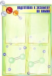 Купить Стенд Подготовка к экзамену по химии для кабинета химии в золотисто-зеленых тонах  580*830мм в России от 2193.00 ₽