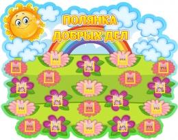 Купить Стенд Полянка добрых дел группа Солнышко с карманами для фотографий детей 920*720 мм в России от 2661.00 ₽