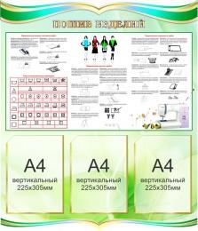 Купить Стенд Пошив изделий для кабинета трудового обучения 770*900мм в России от 2936.00 ₽