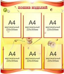 Купить Стенд Пошив изделий для кабинета трудового обучения с карманами А4 в золотисто-красных тонах 770*900мм в России от 3176.00 ₽