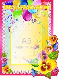 Купить Стенд Поздравляем для группы Анютины глазки 300*400 мм в России от 493.00 ₽