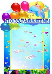 Купить Стенд Поздравляем для группы Дельфинчик 270*370 мм в России от 439.00 ₽
