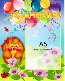 Купить Стенд Поздравляем для группы Добрые сердца с карманом А5 300*370 мм в России от 446.00 ₽