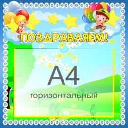 Купить Стенд Поздравляем для группы Почемучки 400*400 мм в России от 682.00 ₽