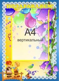 Купить Стенд Поздравляем для группы Колокольчики с карманом А4 350*480 мм в России от 712.00 ₽