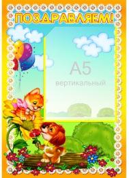 Купить Стенд Поздравляем! для группы Котята с карманом А5 400*280 мм в России от 471.00 ₽