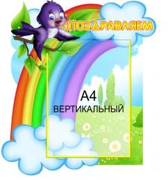 Купить Стенд Поздравляем для группы Ласточка с карманом А4  430*480 мм в России от 842.00 ₽