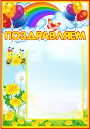 Купить Стенд Поздравляем  для группы Одуванчик 260*370мм в России от 393.00 ₽